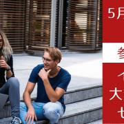 イギリス大学院・低めの条件でも目指せる進学準備プレマスター説明会