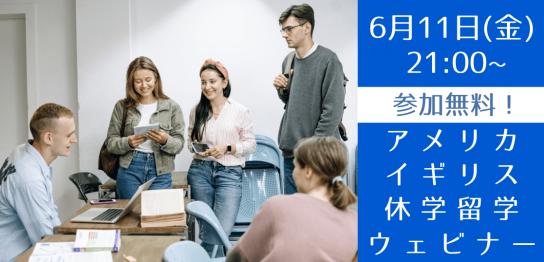 アメリカ&イギリス・オンキャンパス休学留学プラン説明会