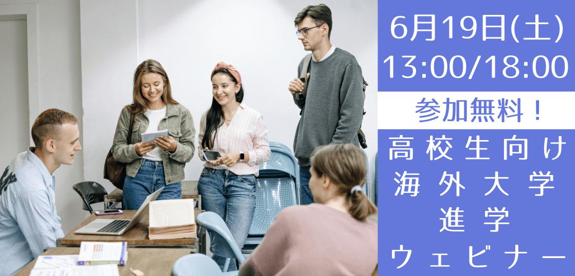 海外大学進学のための無料オンライン説明会