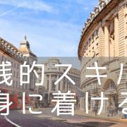 ロンドン中心部の伝統校、実学に強いウェストミンスター大学への進学方法