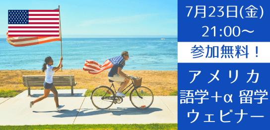 秋から行けるアメリカ+α留学プラン説明会
