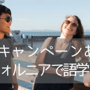 カリフォルニア州にある多文化の街、ECサンフランシスコ校で英語を学ぼう!