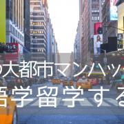 ニューヨークで語学留学するなら、ELSランゲージスクールニューヨーク校に決まり!