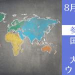 国際関係学・開発学を目指す海外進学・留学セミナー