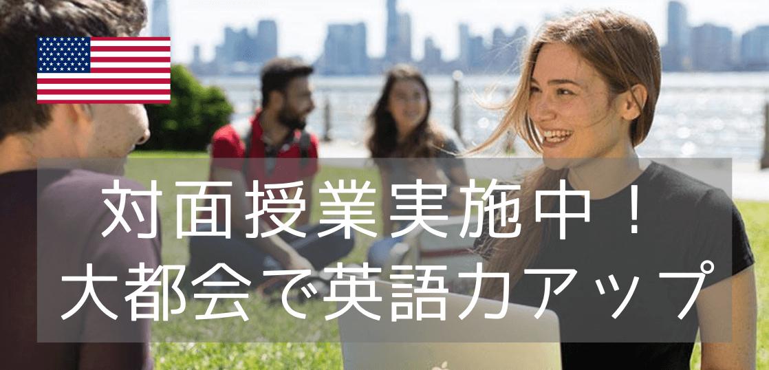【対面授業再開】大都会で学ぶならKaplanニューヨークセントラルパーク校で!