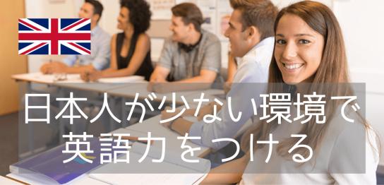 【日本人が少ない環境で留学したいあなたへ】穴場のボーンマスがお薦めです!