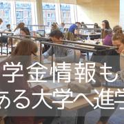 「英国で最も美しい大学」ロンドン大学ロイヤルホロウェイの9月入学と奨学金