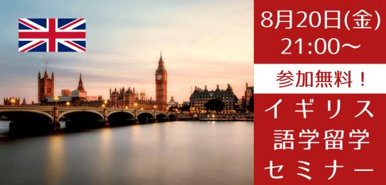 【対面授業再開中!】イギリス語学留学セミナー