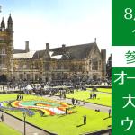【世界トップランキング】シドニー大学進学説明会