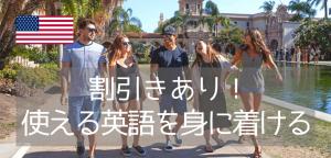 【自己隔離なしで留学可能】サンディエゴへ語学留学