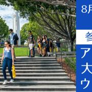 カリフォルニア州立大学ロングビーチ現地スタッフによる留学オンラインセミナー