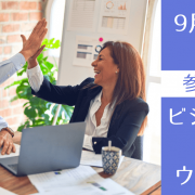 今から行けるビジネス英語留学セミナー