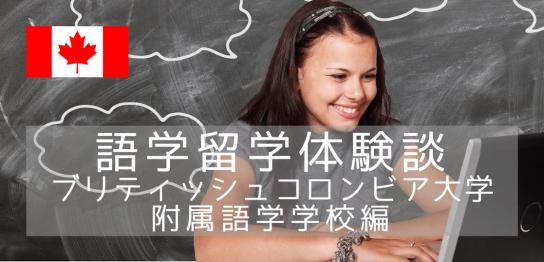 語学学校に通って感じた、英語を上達させる簡単な方法とは?