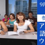 今こそハワイへ!語学学校スタッフが教えるハワイ留学説明会