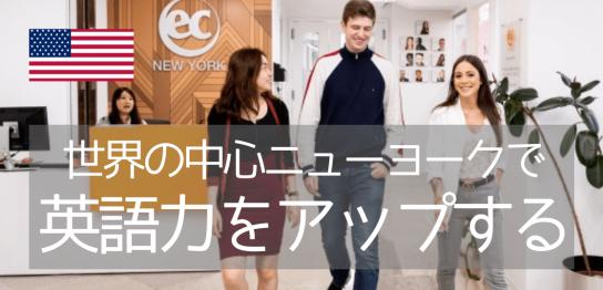 眠らない街で成功する留学を!ECニューヨーク校