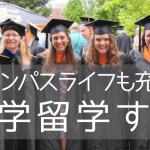 オレゴン州立大学の休学留学プログラム、次の入学日は12月28日と来年3月23日です