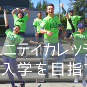 秋入学が間に合うシアトルのコミュニティカレッジ7選