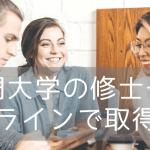 名門リバプール大学のオンライン修士号プログラムが10月からスタート!