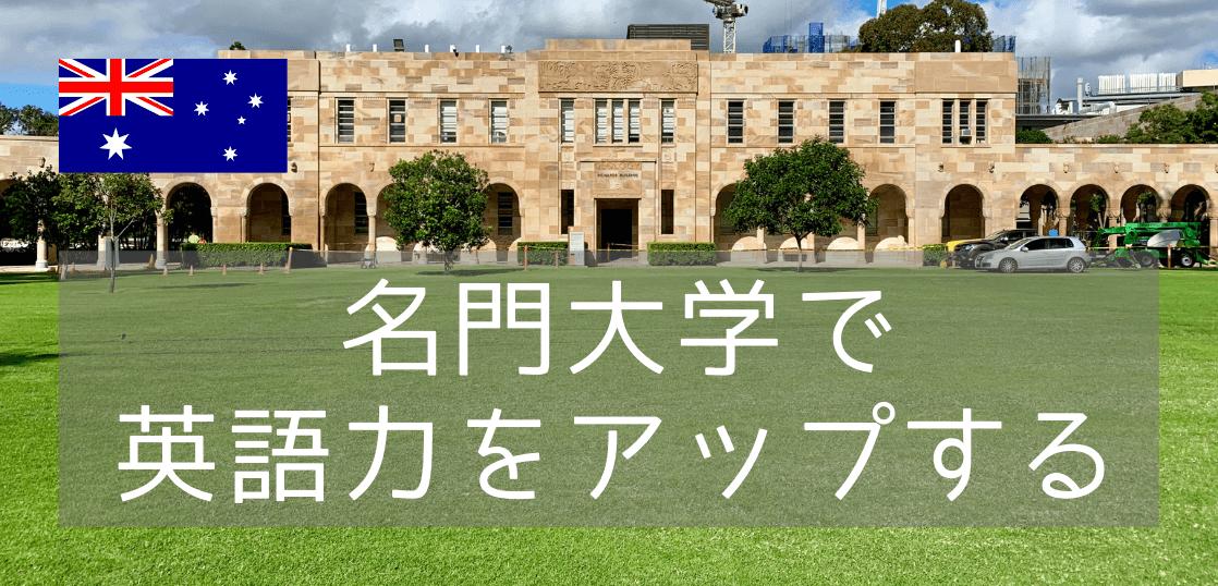名門大学、クイーンズランド大学の校舎で学ぶ語学留学