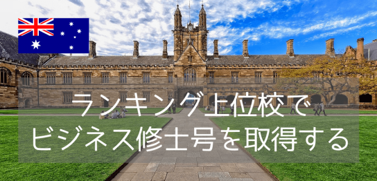 オーストラリア最古の名門大学、シドニー大学でビジネスを学ぶ