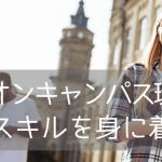 大学聴講のオプションがあるオンキャンパス英語留学ならELSへ!