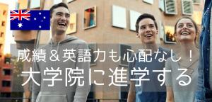 成績・英語力が不安でもシドニー工科大学院進学が可能に!Pre-Master's プログラムのご紹介