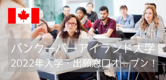 バンクーバーアイランド大学(VIU)2022年入学・出願窓口オープン!