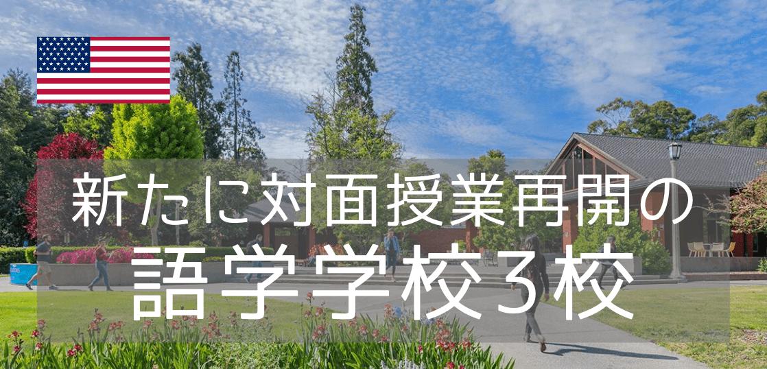 全米最大語学機関ELSランゲージセンターでさらに授業再開が決定した3校を紹介します