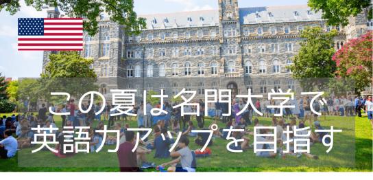 ワシントンDCの名門ジョージタウン大学で学ぶ夏休み短期留学プログラム(2022年版)