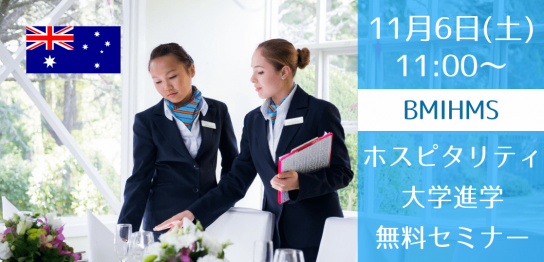 【留学セミナー】11/6(土)ブルーマウンテンズ特別進学セミナー!卒業後の就職率95%の学校を紹介します