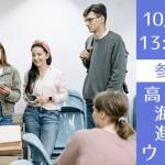 【まだ間に合う!】高校生向け 海外大学進学無料オンライン説明会