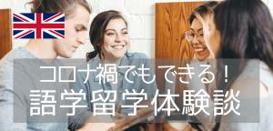 【留学体験談】コロナ禍のロンドン語学留学で逆に得た事とは・・・?