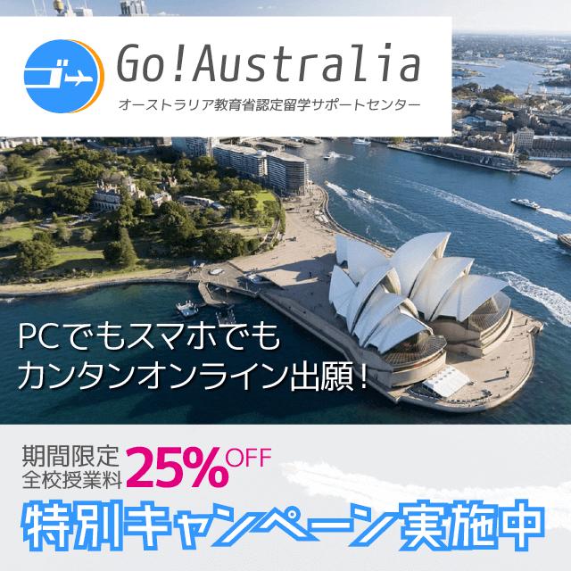 オーストラリア留学 ゴーオーストラリア 出願までオンラインで完結